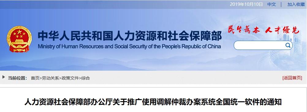 人力资源社会保障部办公厅关于推广使用调解仲裁办案系统全国统一软件的通知