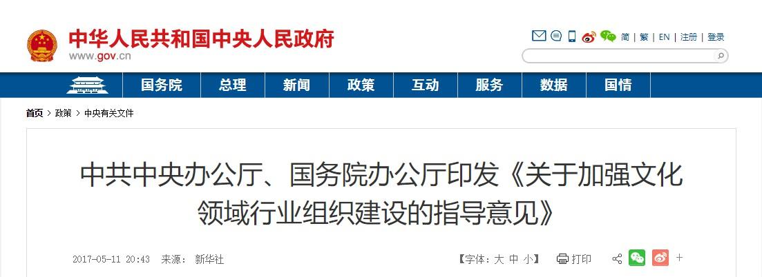 中共中央办公厅、国务院办公厅印发《关于加强文化领域行业组织建设的指导意见》