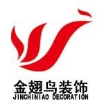 苏州金翅鸟装饰工程有限公司