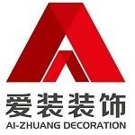 苏州爱装建筑装饰工程有限公司